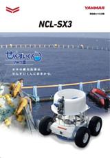 養殖網水中洗浄機 NCL-SX3