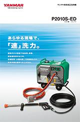防音高圧洗浄機 P2010S-ED