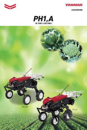 汎用野菜移植機 PH1,Aシリーズ