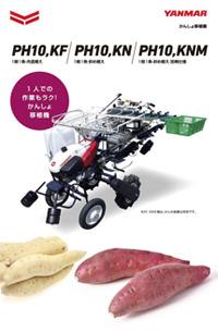 かんしょ移植機 PH10,KNMシリーズ(宮崎仕様)