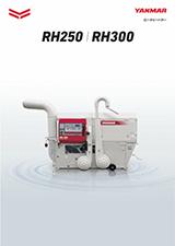 ロータリーハラー RH250・RH300