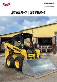 スキッドステアローダ S165R-1・S190R-1