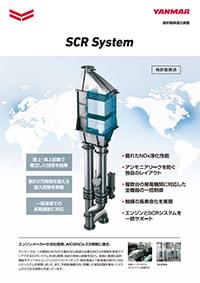 選択触媒還元システム SCR SYSTEM