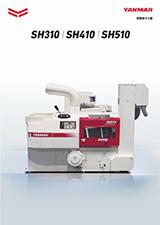 揺動籾すり機 SH310・SH410・SH510