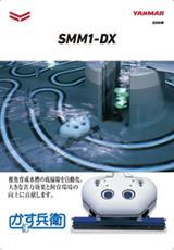 底掃除機 SMM1-DX