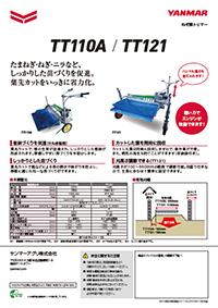 ねぎ類トリマー TT110A・TT121