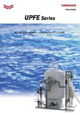 清浄海水供給装置 UPFE