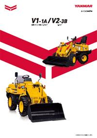 ホイルローダー V1-1A V2-3B
