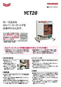 自動コーティングマシン YCT20