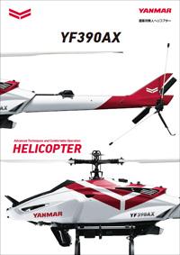 アドバンスヘリコプターYF390AX
