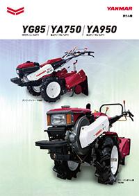 耕うん機 YG85・YA750・YA950