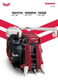 コンバイン YH217(H)・YH220(H)・YH320