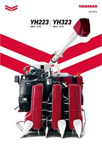 コンバイン YH223・YH323
