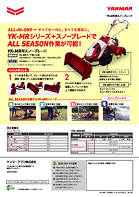 YK-MRシリーズ用 スノーブレード
