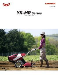 ミニ耕うん機 YK-MRシリーズ