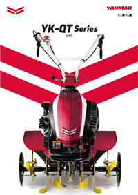 ミニ耕うん機 YK-QTシリーズ