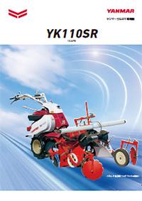 うね立て専用機 YK110SR