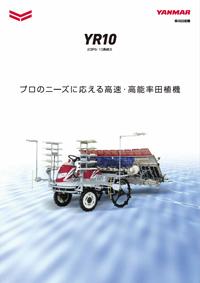 乗用田植機 YR10