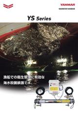 船舶搭載用紫外線殺菌装置 YSシリーズ
