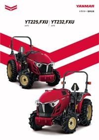トラクター低床仕様 YT225,FXU・YT232,FXU