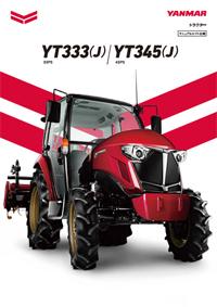 トラクターマニュアルシフト仕様 YT333(J)・YT345(J)