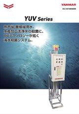 高出力紫外線殺菌装置 YUV