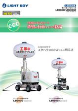 LED投光機 ライトボーイシリーズ LB020D/LB020GI