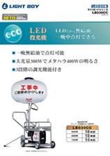 LED投光機 ライトボーイシリーズ LB030CC