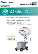 LED投光機 ライトボーイシリーズ LB030CC-L-2/LB030CC-L-2S