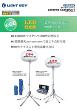 LED投光機 ライトボーイシリーズ LB080WS-1/LB080CS-1