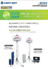 LED投光機 ライトボーイシリーズ LB030WS/LB030CS