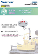LED投光機 ライトボーイシリーズ LB080PM-1/LB030PM
