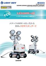 LED投光機 ライトボーイシリーズ LB304/LB302