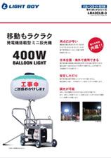 バルーン投光機 ライトボーイシリーズ LB43CLB-3