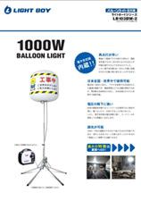 バルーン投光機 ライトボーイシリーズ LB103BW-2