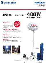 バルーン投光機 ライトボーイシリーズ LB42BW-3