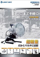 スポットライト投光機 ライトボーイシリーズ LB40H