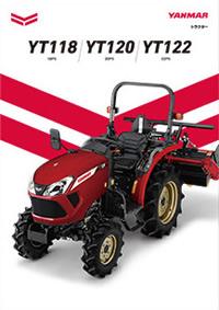 トラクター YT118・YT120・YT122