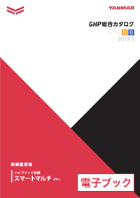 2019.5 GHP総合カタログ H・Dタイプ(電子ブック)
