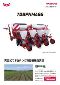 真空プランター TDBPNM4GS