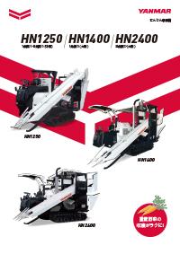 にんじん収穫機 HNシリーズ