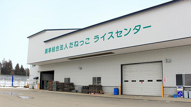 農事組合法人たねっこでは、ライスセンターを併設。水稲「あきたこまち」をメインに、大豆・野菜・花き等を栽培されている。