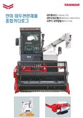 대두콤바인 - YH400