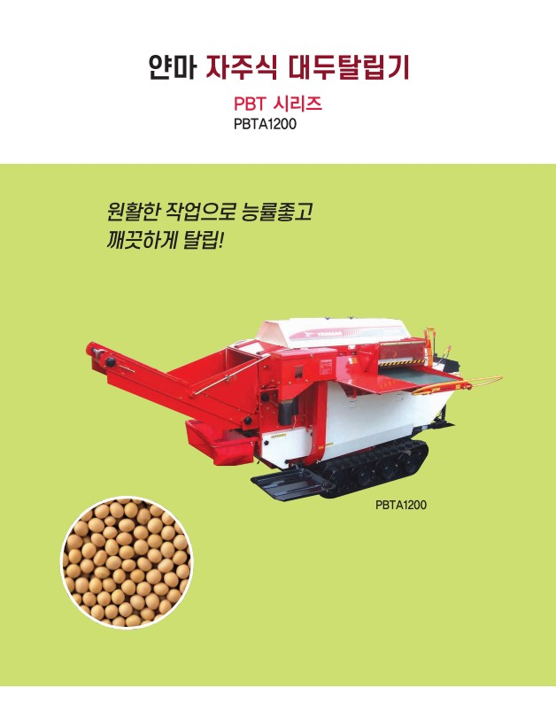자주식 대두탈립기 - PBTA1200
