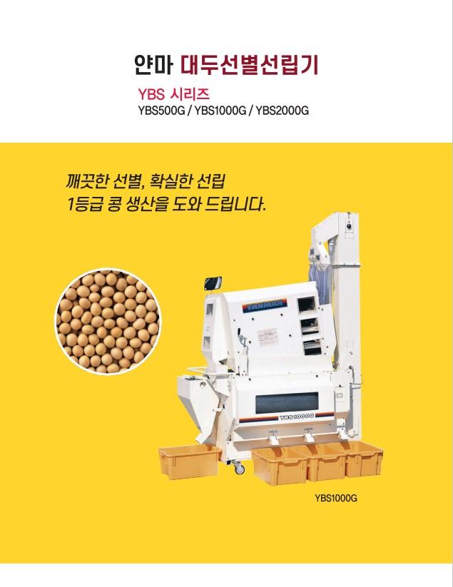 대두선별선립기 - YBS시리즈