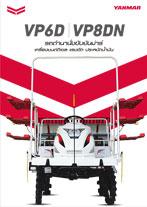 รุ่น VP6D / VP8DN