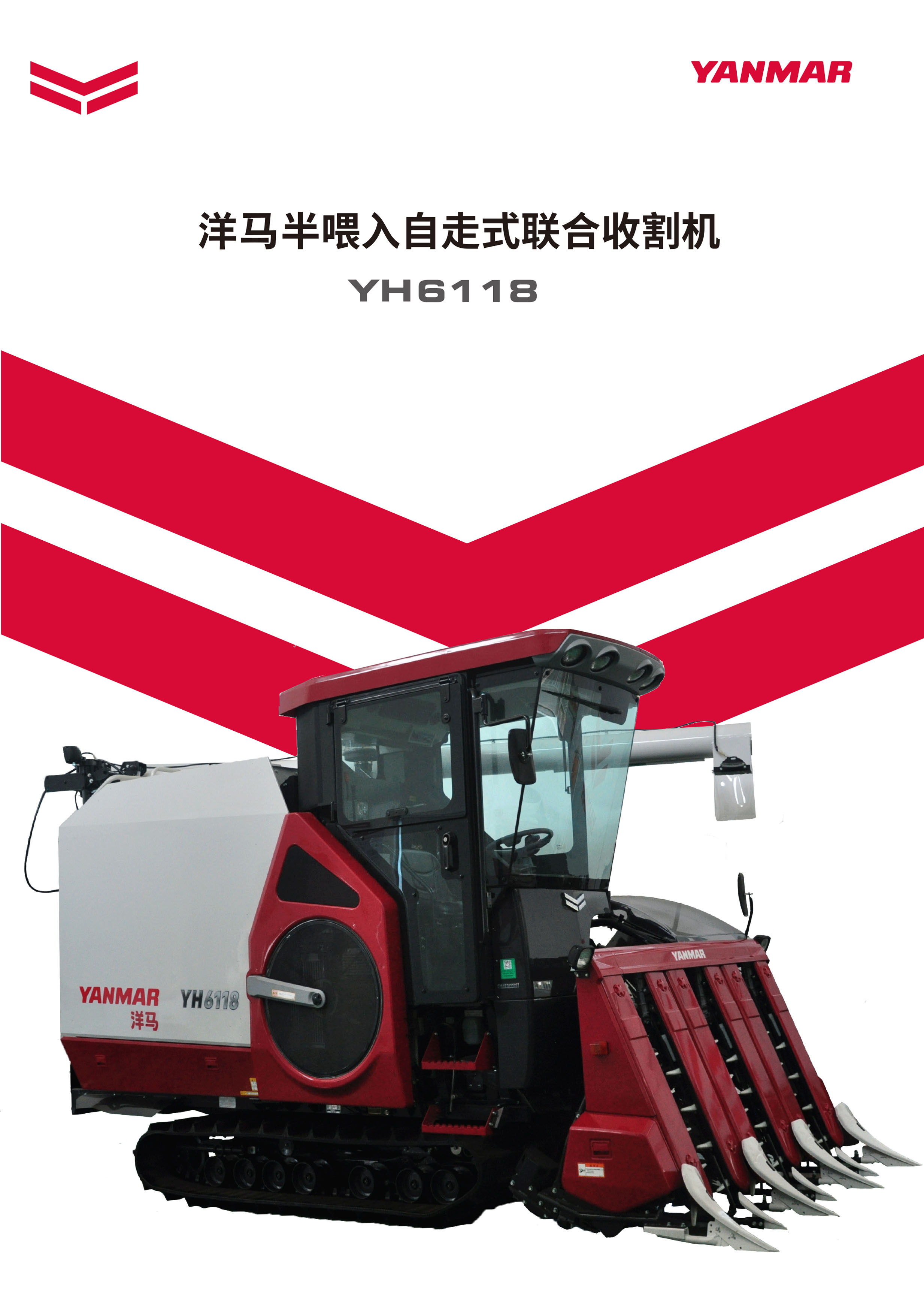 YH6118
