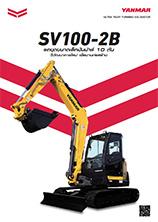 SV100-2B