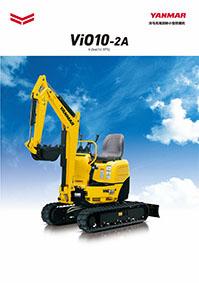 原装进口无尾回转小型挖掘机 ViO10-2A