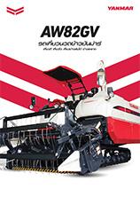 รุ่น AW82GV